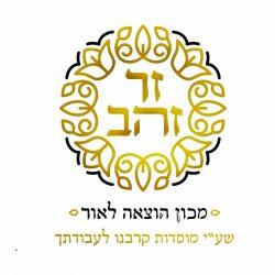 לוגו זר זהב סופי